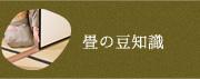 畳の豆知識